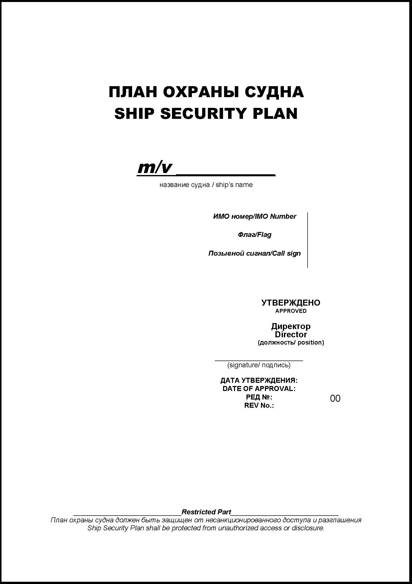 SHIP SECURITY ASSESSMENT AND PLAN MSM – Sample Security Assessment